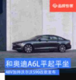和奥迪A6L平起平坐/48V加持沃尔沃S90改款发布 【图】