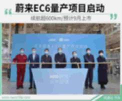 蔚来EC6量产项目启动 续航超600km/预9月上市 【图】