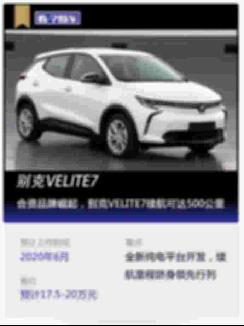 合资品牌崛起 别克VELITE7续航可达500公里 【图】
