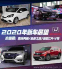 全新飞度/思域两厢等 本田2020新车展望 【图】