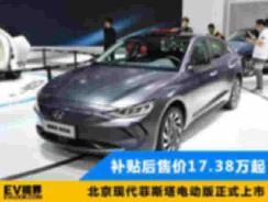 补贴后售价17.38万起 北京现代菲斯塔电动版正式上市 【图】