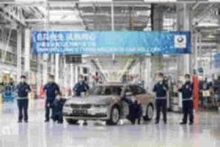 华晨宝马第三百万辆车下线,并宣布iX3今年下半年上市 【图】