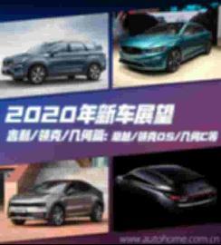 豪越等 吉利/领克/几何2020年新车展望 【图】