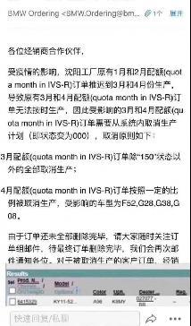 延迟复产导致订单积压 华晨宝马取消3