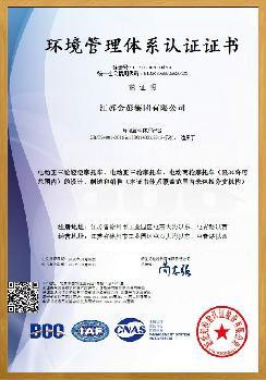 权威认证!金彭同时获得环境管理体系和职业健康安全管理体系双认证