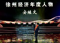 """喜报!安继文先生荣获第四届""""徐州经济年度人物""""称号"""
