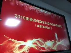 凝共识,谋新篇!安徽省电动车行业协会代表会议在合肥召开