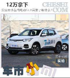 12万就能买纯电SUV 性能胜比亚迪
