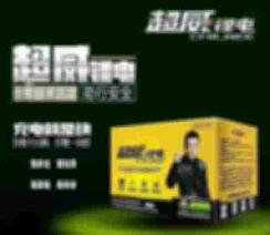 品牌品牌电动车电池:我们应该怎样选择? 【图】