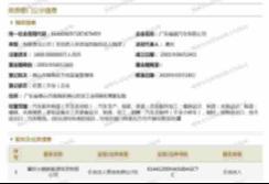 """拒绝依赖""""代工"""",小鹏汽车为P7量产买资质 【图】"""