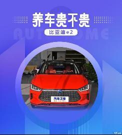 比亚迪e2养车成本调查 小保养243元