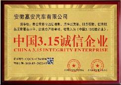 """天天315,嘉安汽车在行动! 嘉安汽车入选""""中国315诚信企业"""""""