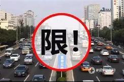 部分城市恢复限行 北京仍维持不限行
