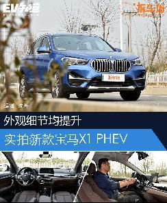 外观细节均提升 实拍新款宝马X1 PHEV