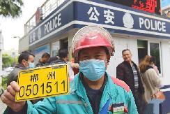 郴州市电动自行车上牌截止6月30日