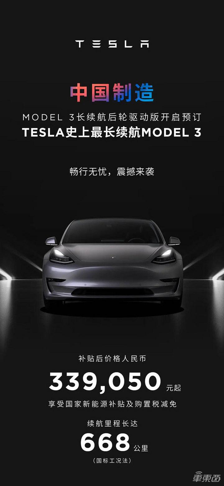 特斯拉国产Model 3长续航版33.9万开卖!综合续航668公里