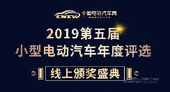 为王者加冕 | 2019小型电动汽车年度品牌线上颁奖