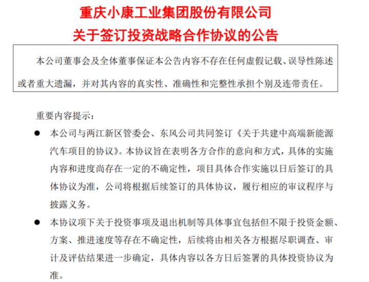 """金康新能源获重庆政府投资20亿元,中高端产品使用""""东风赛力斯""""品牌"""