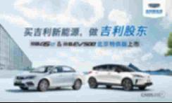 买车送股票!帝豪GSe/帝豪EV北京特供版售价12.99万元 【图】