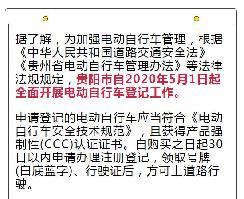 5月1日起,贵阳市全面开展电动自行车登记