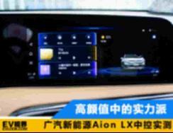 高颜值中的实力派 广汽新能源Aion LX中控实测 【图】