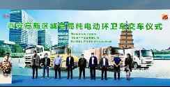 建设绿色之城——陕西西安再投86台比亚迪纯电环卫车