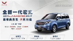 五菱宏光PLUS新车型上市,5.98万元起售
