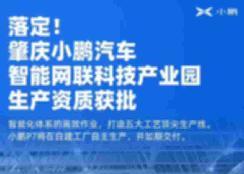 [连线日报] | 小鹏汽车自建工厂生产资质获批;蜂巢能源发布无钴电池;蔚来李斌直播40分钟入账1.28亿;特斯拉自动驾驶涨价…… 【图】