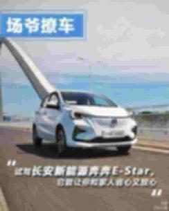 场爷撩车:试驾长安新能源奔奔E-Star,它能让你和家人省心又放心 【图】