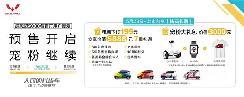 """预售2.98万起!""""人民的代步车""""宏光MINI电动车开启预售"""
