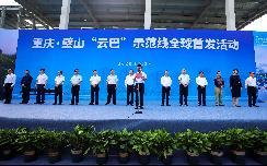 网红城市又添打卡新地标 比亚迪重庆云巴示范线全球首发
