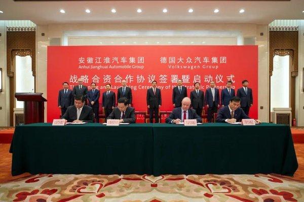 重磅!江淮汽车集团与大众汽车集团签约