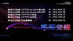 28.73万起 超感观美学豪华A级轿跑SUV--奥迪Q3轿跑正式上市