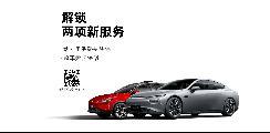 保障升级 小鹏汽车推出动力电池终身质保及整车延保服务