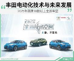 丰田电动化技术与未来发展 2025年前推10款新车