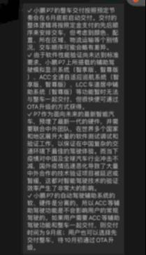 小鹏P7也遇软件危机?自动驾驶辅助配置交付延迟到10月 【图】
