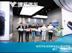 深圳新地标哪吒汽车直营体验中心进驻最潮商圈