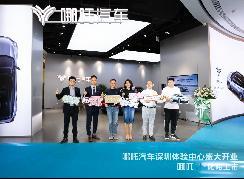新地标又打卡一店 哪吒汽车深圳直营体验中心开业