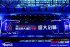 """2020粤港澳大湾区车展""""升维""""启幕 【图】"""