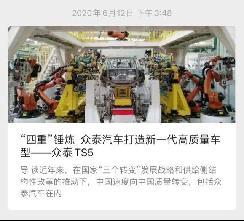 众泰与百位员工签署仲裁调解书 6月30日不发薪或面临强制执行