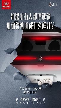 欧拉R2预告图曝光 定位纯电微型车/续航或超350km