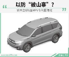 """以防""""被山寨""""? 铃木全新6座MPV专利图曝光"""