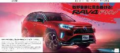 电池产能不足 丰田RAV4 PHV暂停预订