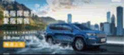 30.98万起!2020款Jeep大指挥官PHEV车型上市 【图】