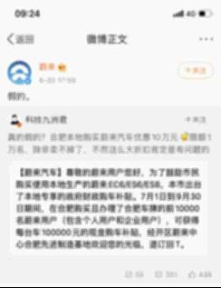 蔚来官方辟谣:合肥购买蔚来可享10万元补贴系假消息 【图】
