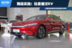 中国品牌纯电B级车豪华典范 比亚迪汉EV到店实拍 【图】
