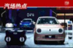 L3级智能驾驶/ 续航超500km,爱驰U6 ion实车首秀 【图】