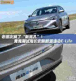 """老朋友换了""""新面孔""""! 青海湖试驾长安新能源逸动E-Life 【图】"""