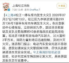 现场一片狼藉 上海一奇瑞新能源eQ1起火