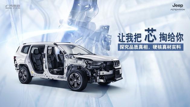 广汽菲克推30天无忧退换政策 为车主购车提供便利